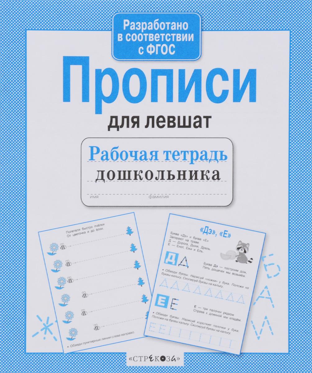 Фото - Т. Куликовская Прописи для левшат прописи развиваем навыки письма рабочая тетрадь