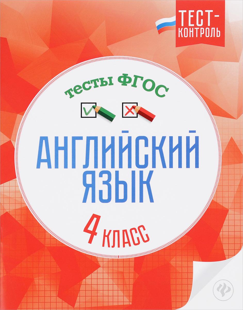 Е. В. Кучерявенко Английский язык. 4 класс. Тесты ФГОС
