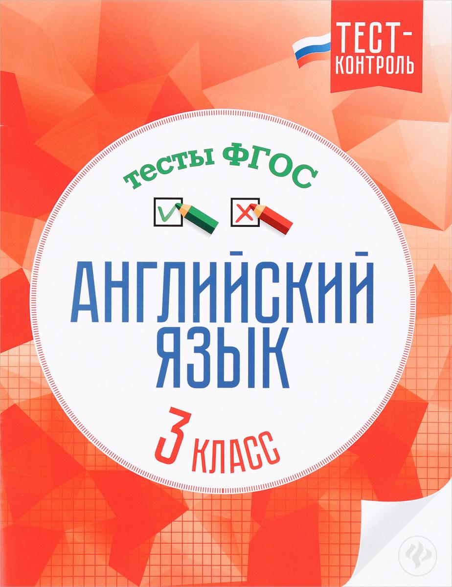 Е. В. Кучерявенко Английский язык. 3 класс. Тесты ФГОС