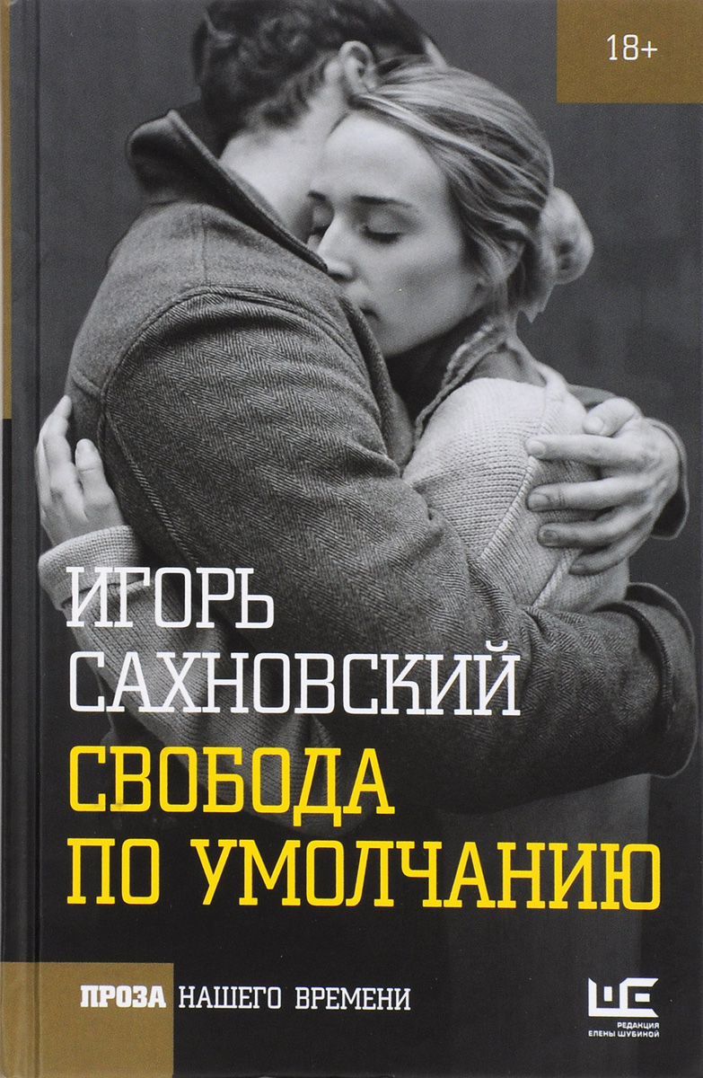 Игорь Сахновский Свобода по умолчанию игорь сахновский нелегальный рассказ о любви сборник