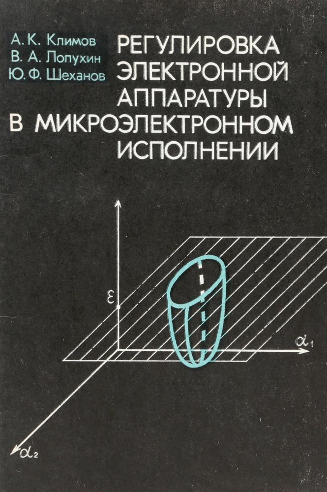 Климов А. К., Лопухин В. А., Шеханов Ю. Ф. Регулировка электронной аппаратуры в микроэлектронном исполнении