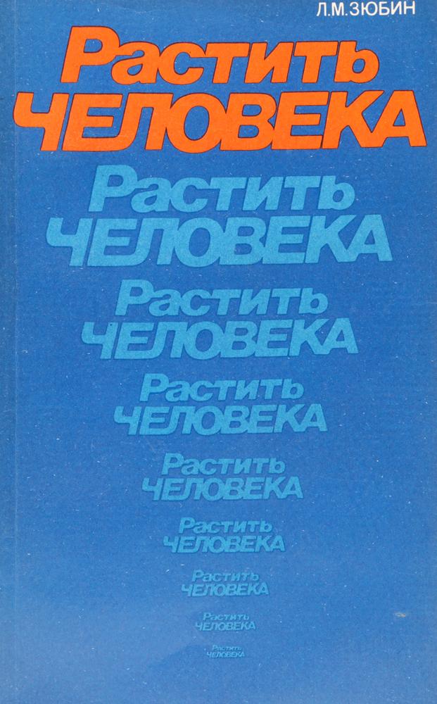 Зюбин Л. М. Растить человека. Записки психолога