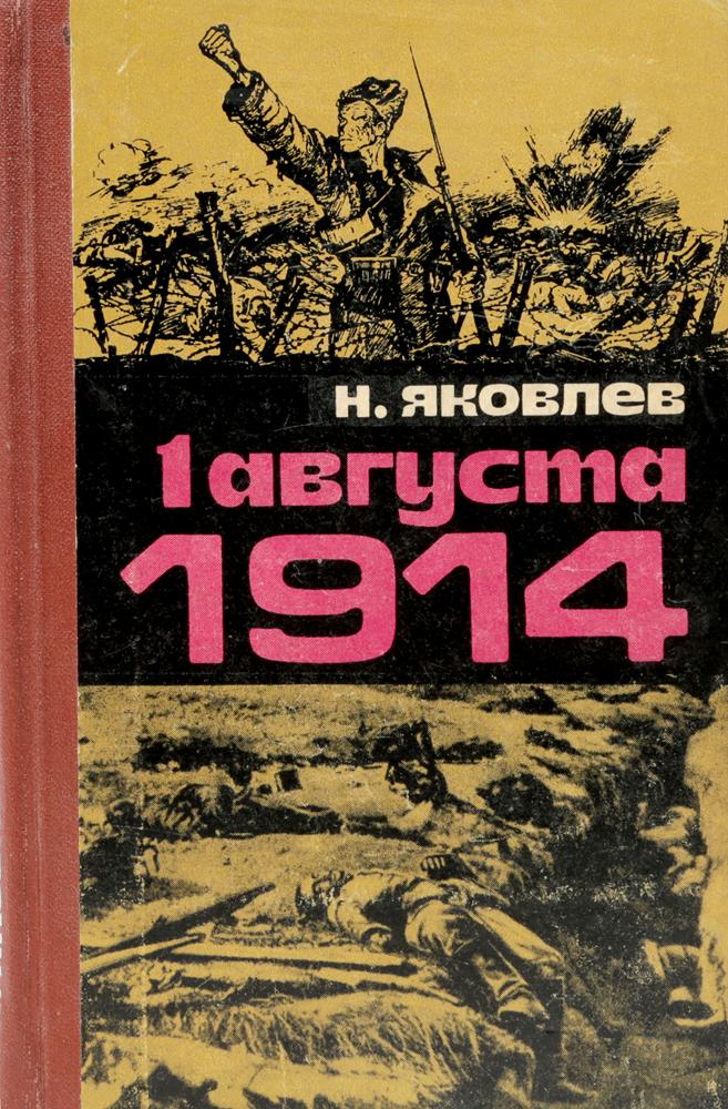 Н. Яковлев 1 августа 1914