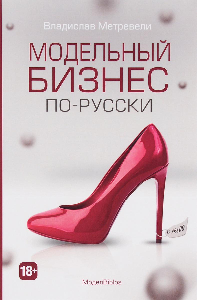 adc0e3bafea Модельный бизнес по-русски — купить в интернет-магазине OZON.ru с быстрой  доставкой