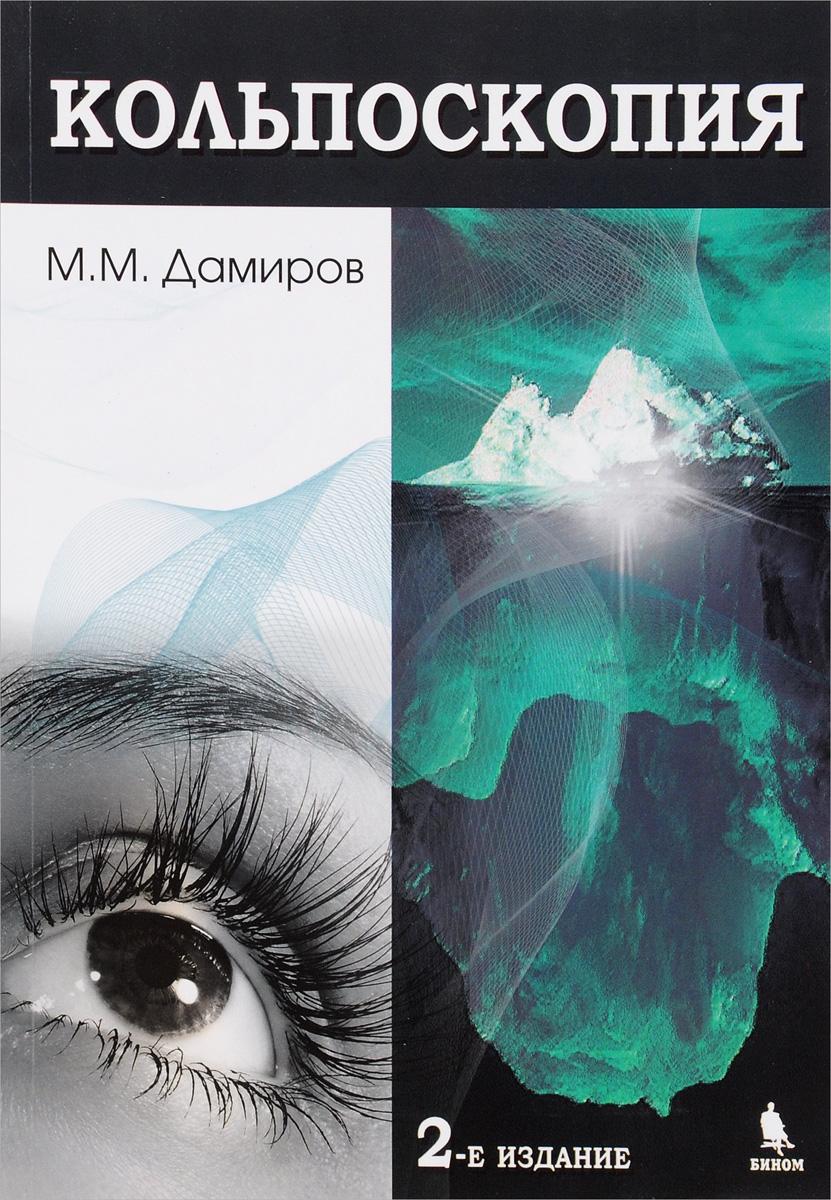 М. М. Дамиров Кольпоскопия