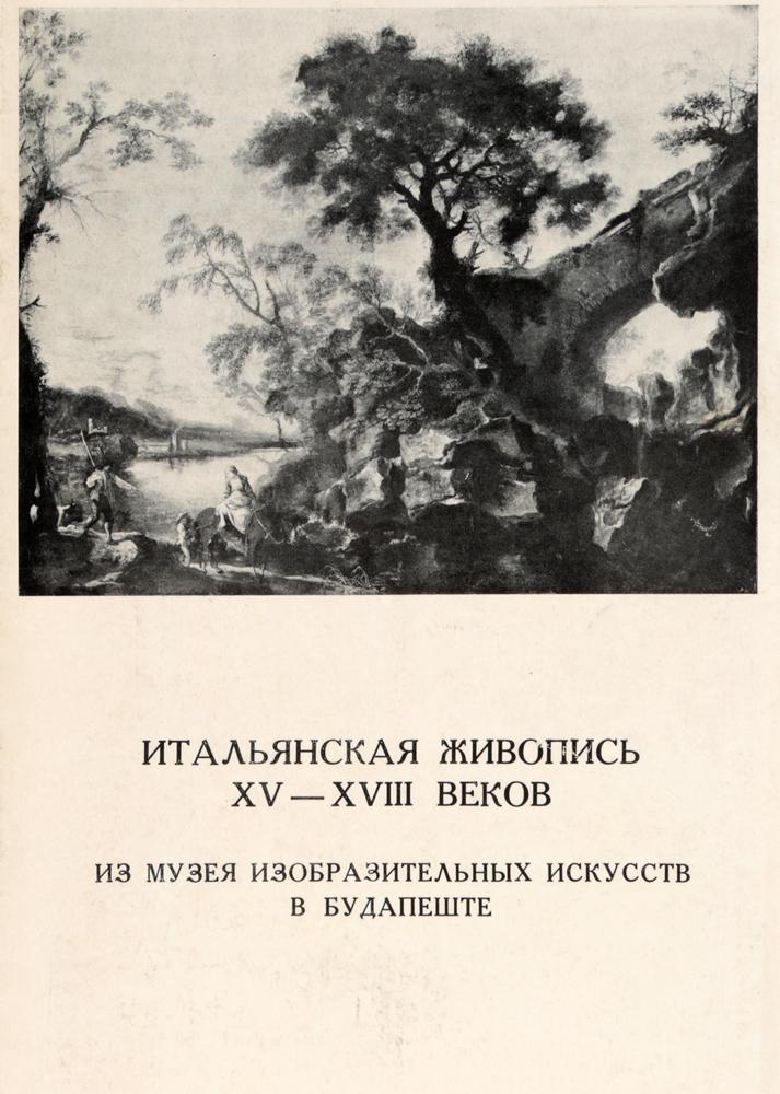 Клара Гараш Итальянская живопись XV - XVIII веков из Музея изобразительных искусств в Будапеште