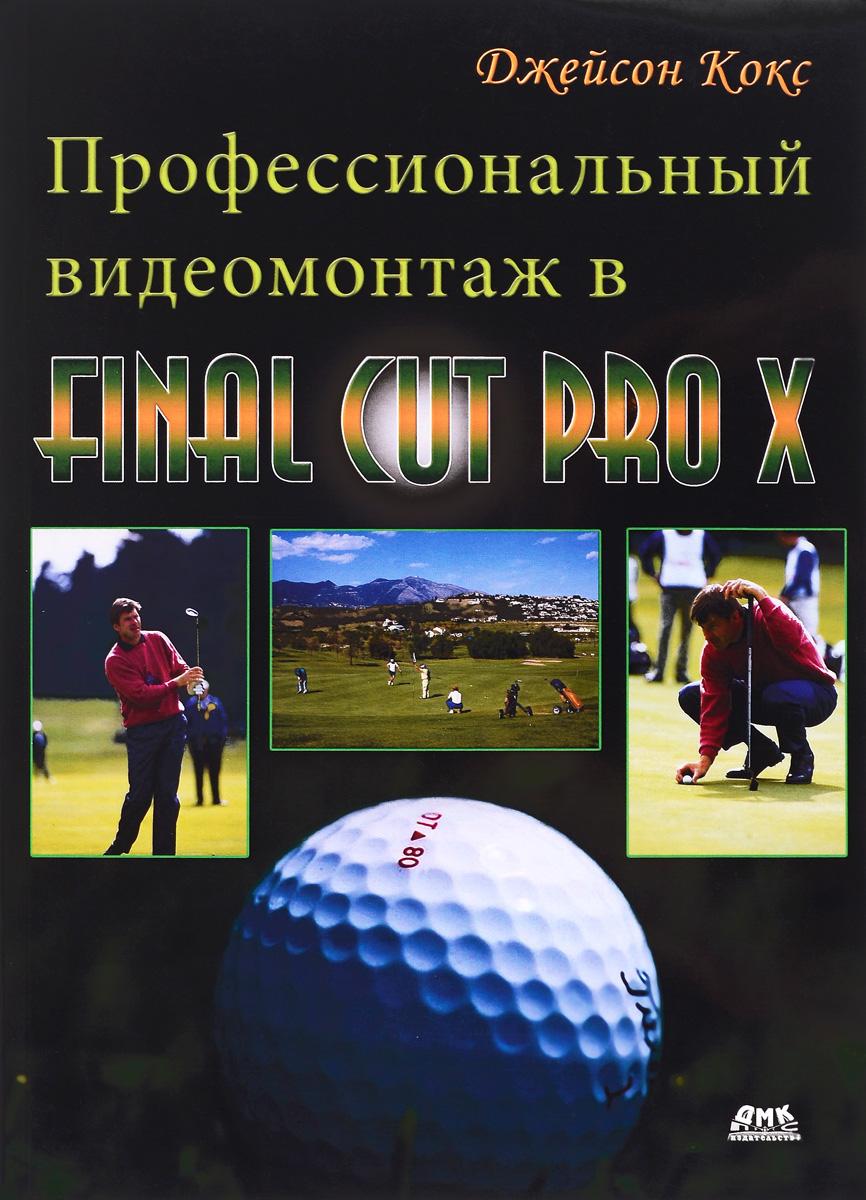 Профессиональный видеомонтаж в Final Cut Pro X. Справочное руководство