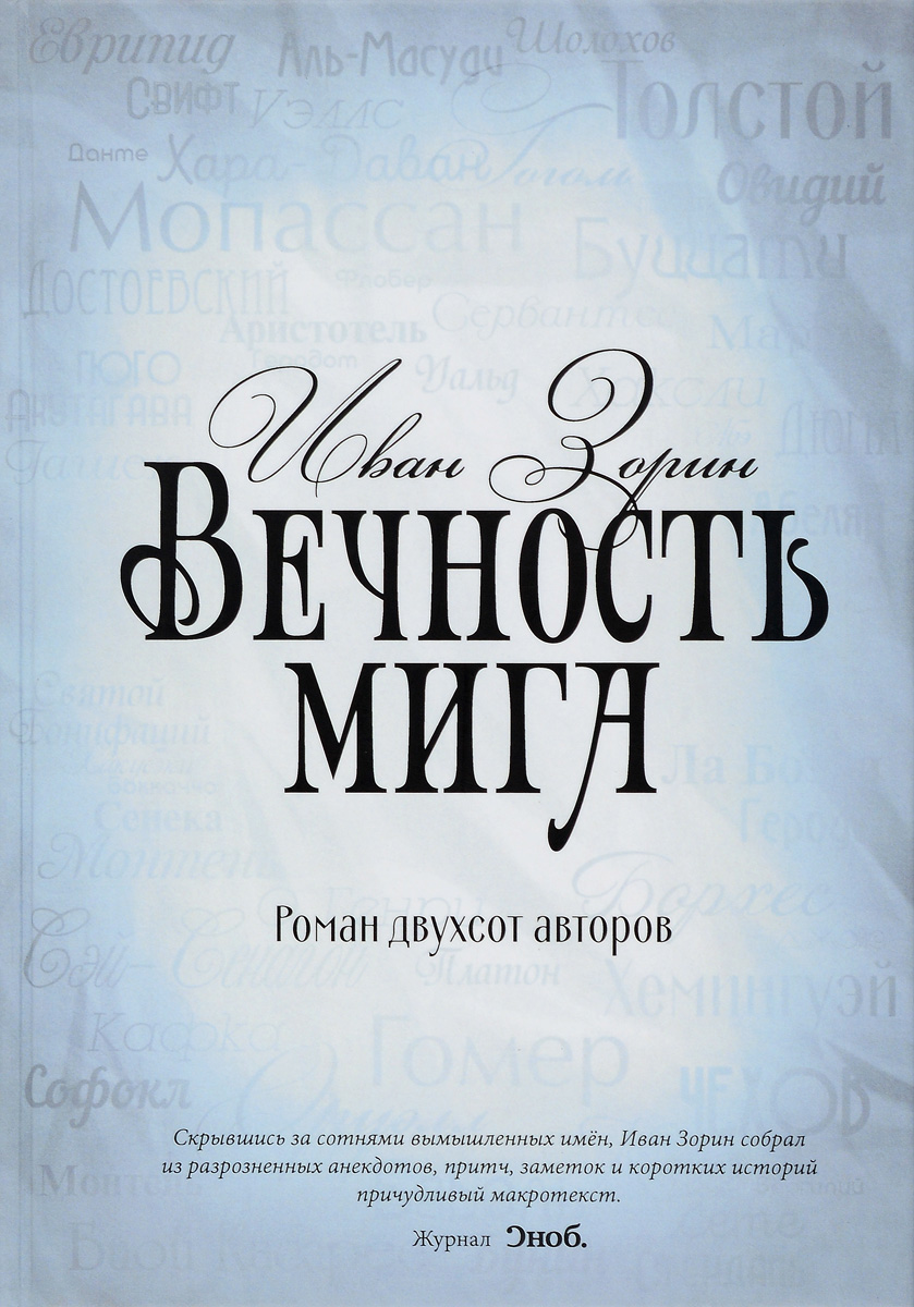 Иван Зорин Вечность мига. Роман двухсот авторов