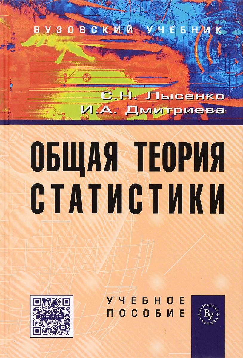 С. Н. Лысенко, И. А. Дмитриева Общая теория статистики. Учебное пособие