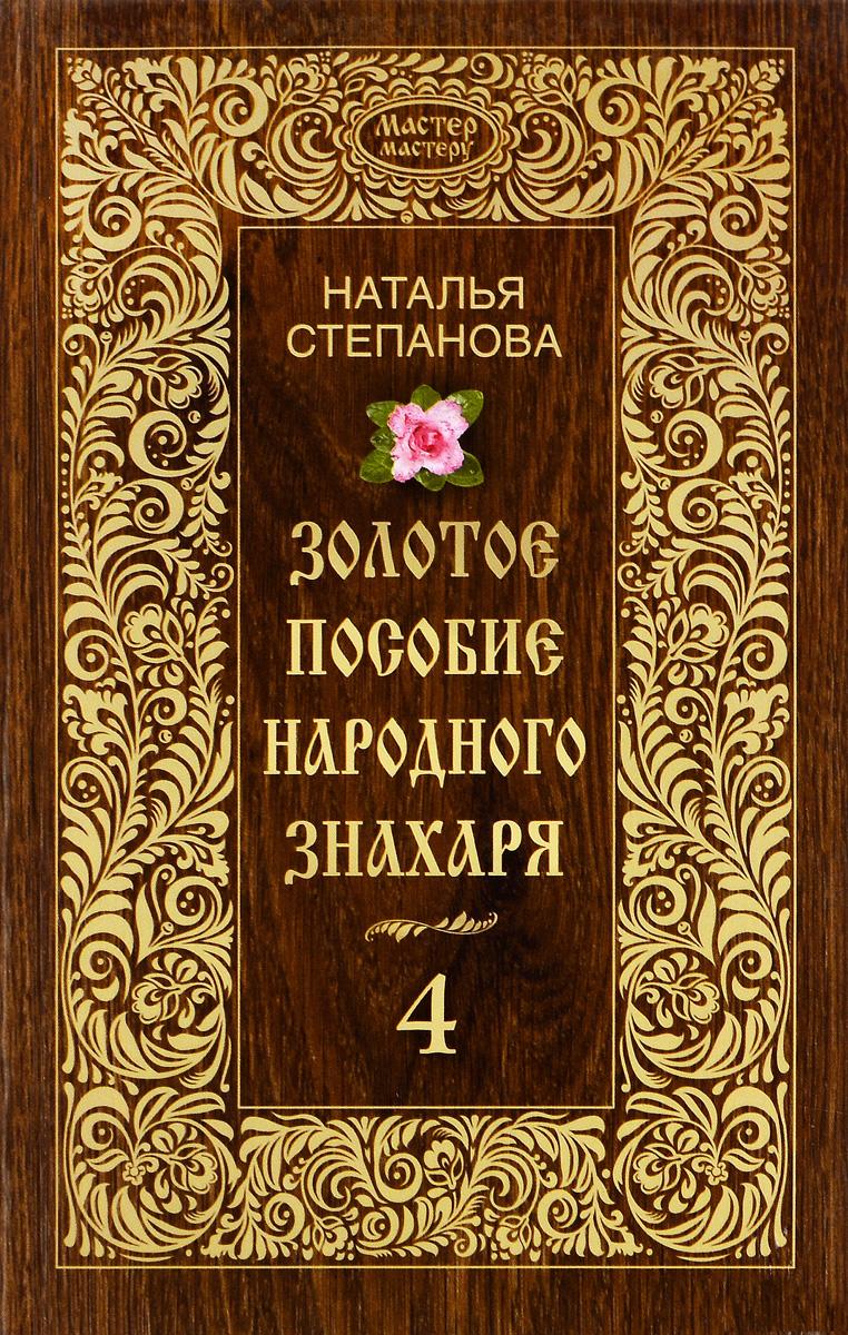 Наталья Степанова Золотое пособие народного знахаря 4