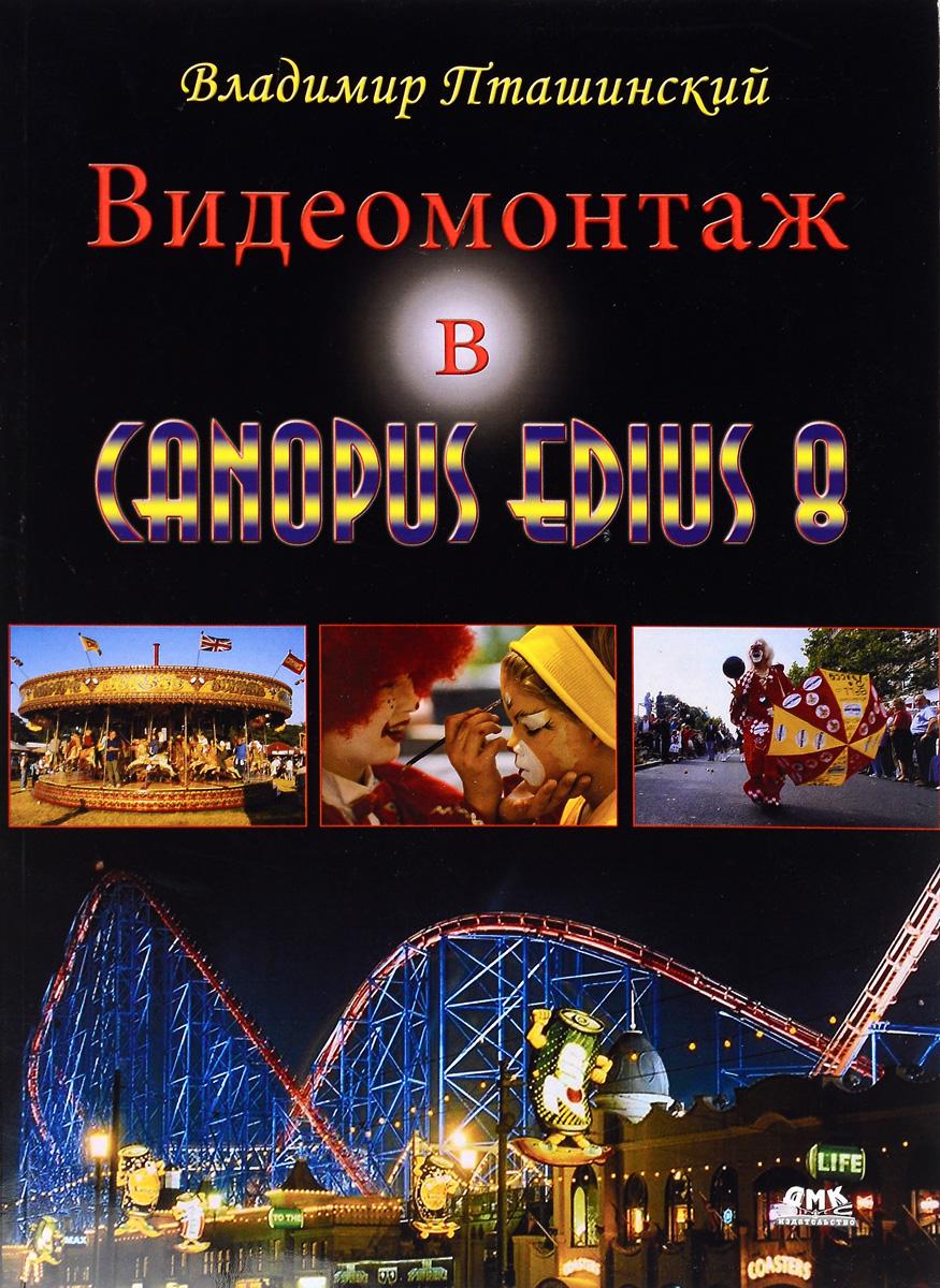 Фото - Владимир Пташинский Видеомонтаж в Canopus Edius 8 видео