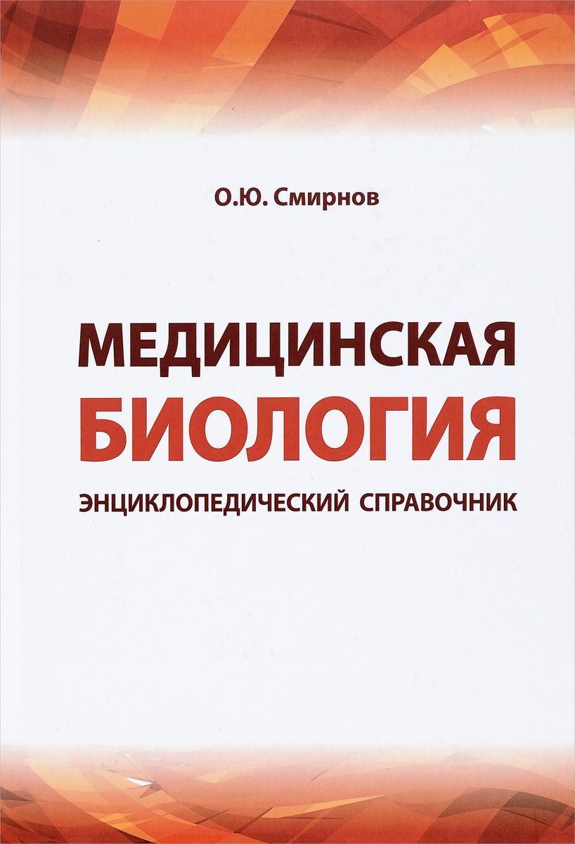 О. Ю. Смирнов Медицинская биология. Энциклопедический справочник