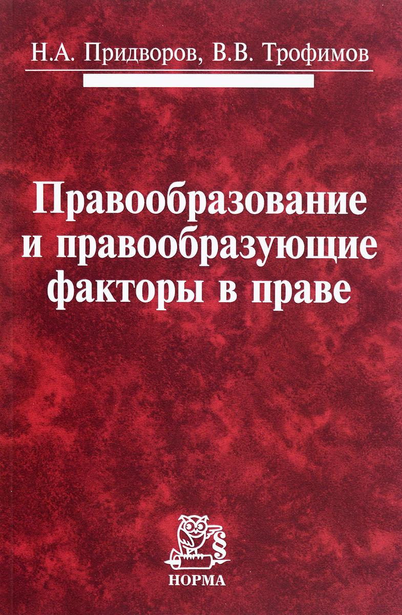 Н. А. Придворов, В. В. Трофимов Правообразование и правообразующие факторы в праве й экштейн честь в философии и в праве