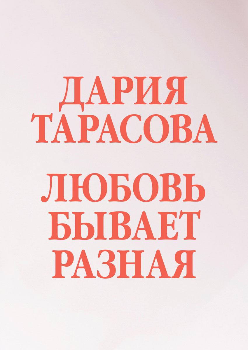 Дария Тарасова Любовь бывает разная валерий александров такая разная любовь 7 сборник стихотворений