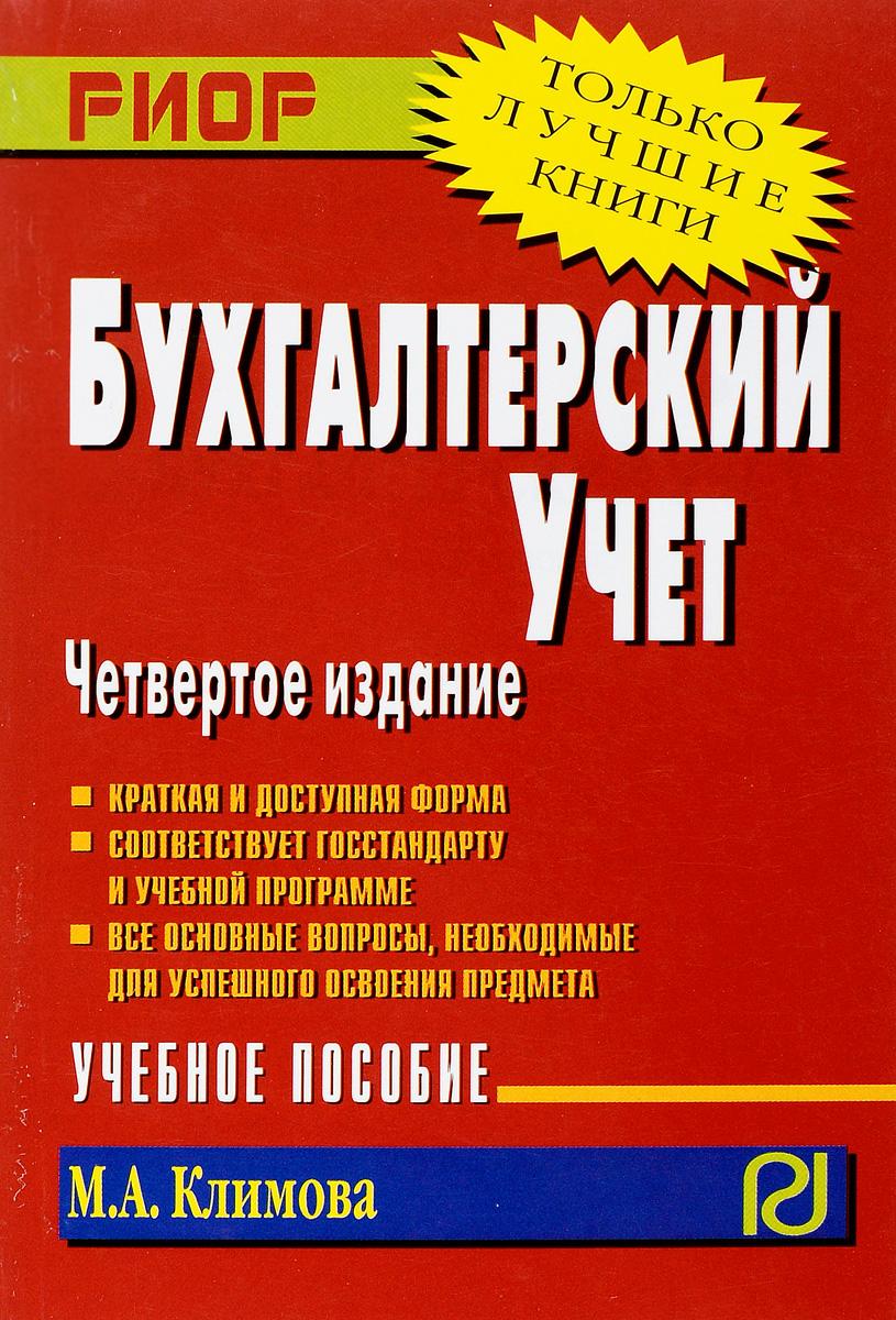 М. А. Климова Бухгалтерский учет. Учебное пособие