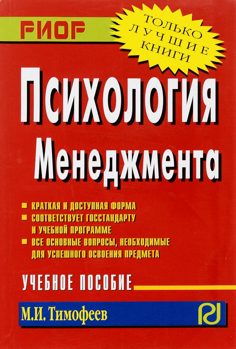 купить М. И. Тимофеев Психология менеджмента. Учебное пособие онлайн
