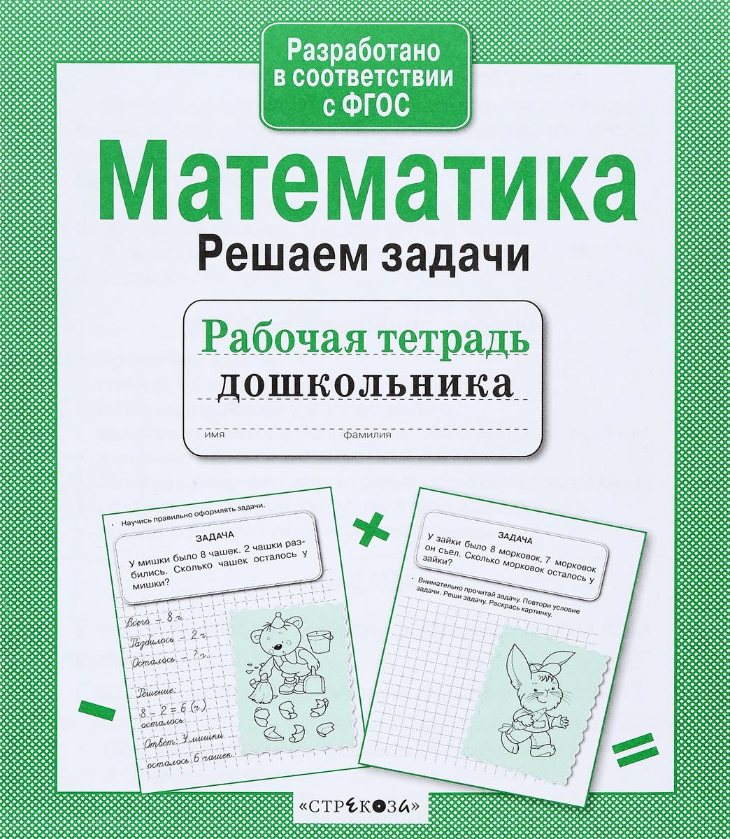 Л. Маврина, Е. Семакина Математика. Решаем задачи недорого