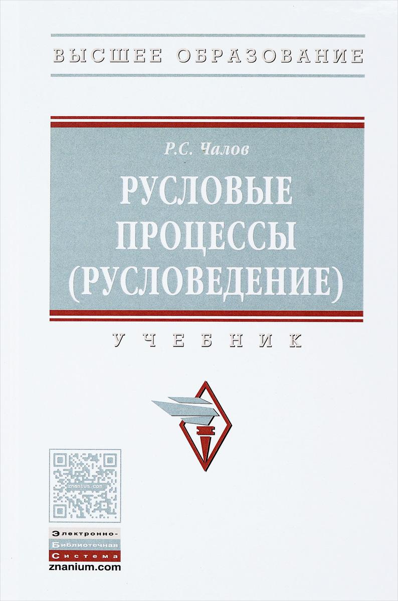 Р. С. Чалов Русловые процессы (русловедение). Учебник