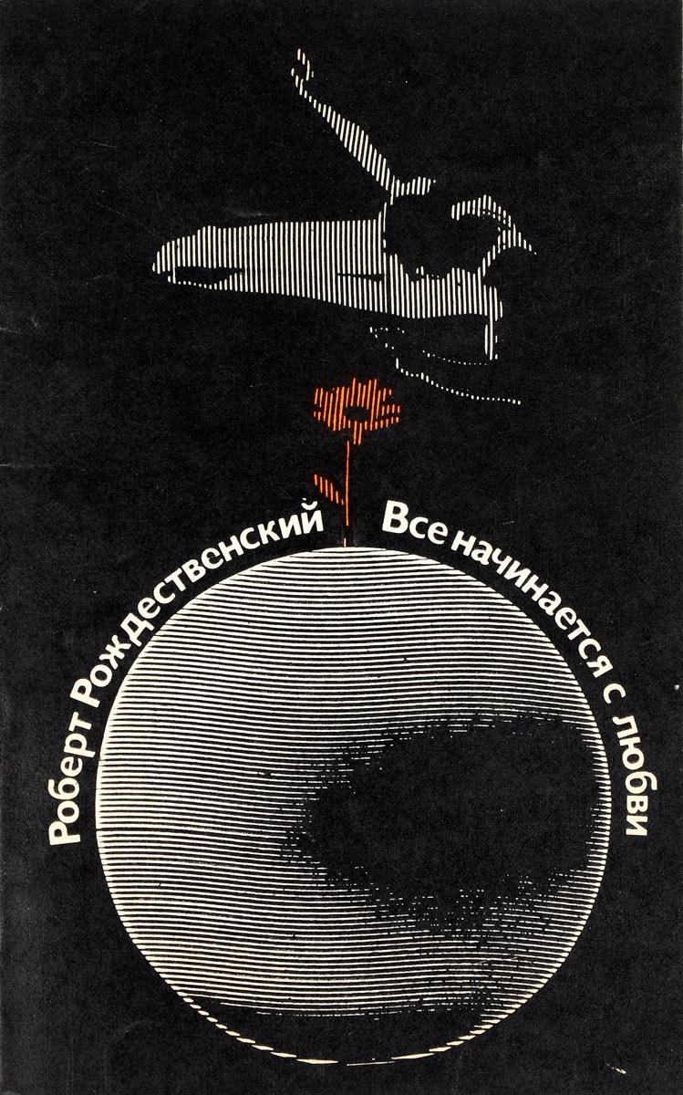 Роберт Рождественский Все начинается с любви дмитрий рождественский психоанализ в российской культуре