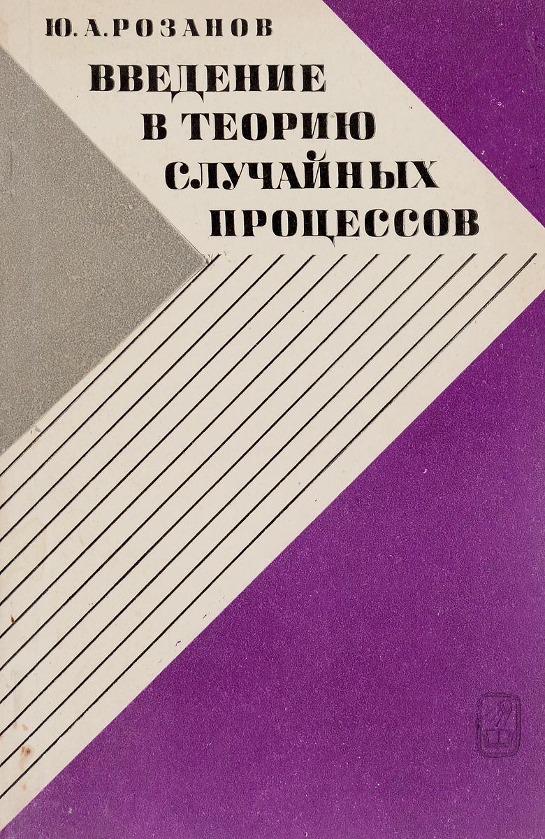 Розанов Ю.А. Введение в теорию случайных процессов