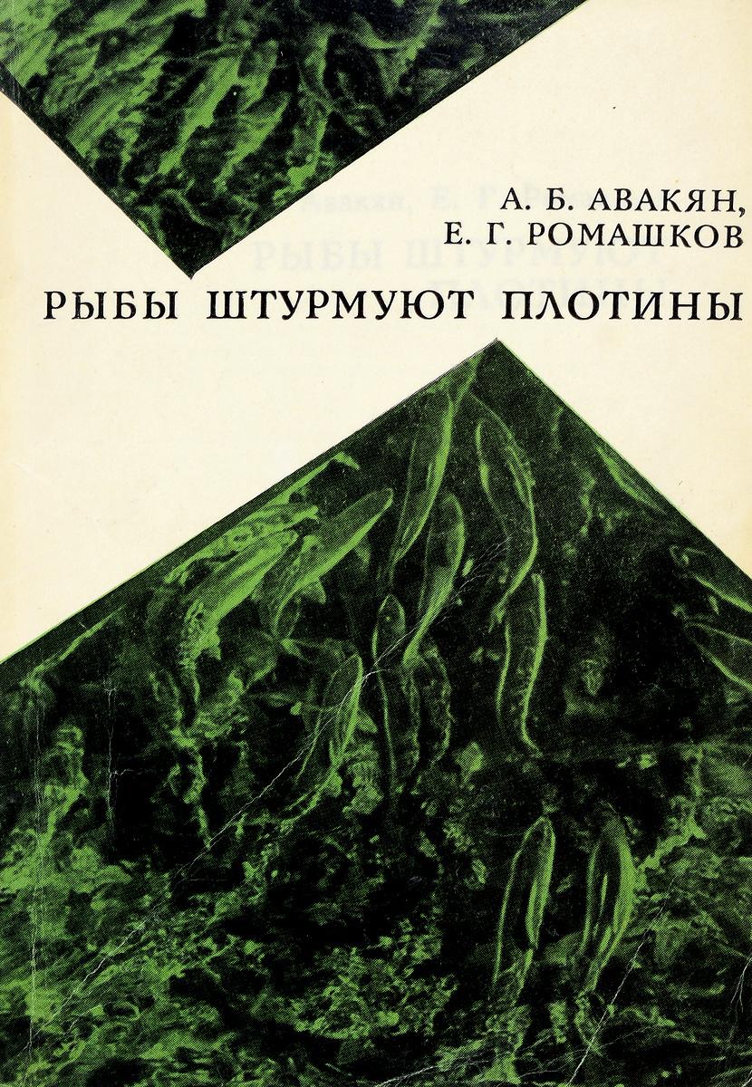 Авакян А. Б., Ромашков Е. Г. Рыбы штурмуют плотины