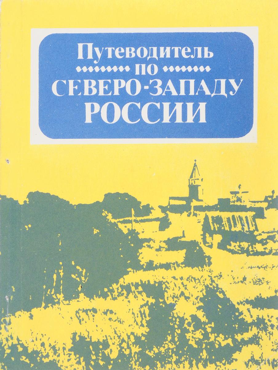 Нет Путеводитель по Северо-Западу России путеводитель по искусству