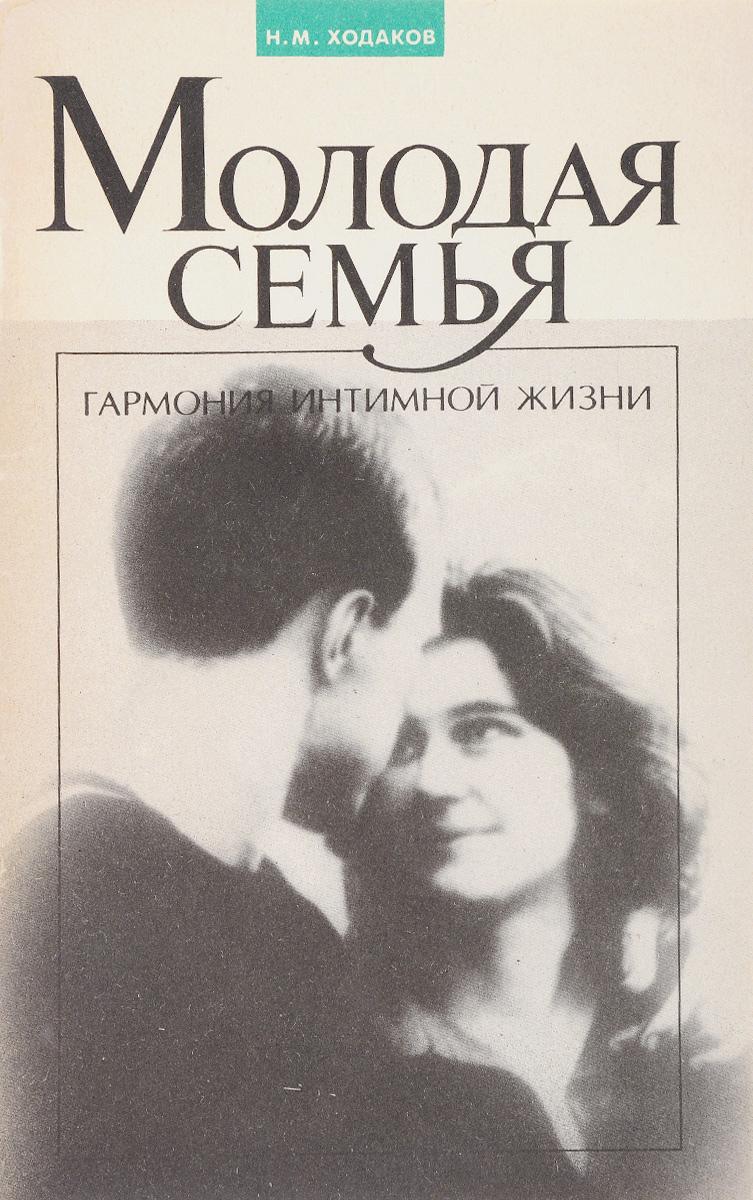 Ходаков Н. М. Молодая семья. Гармония интимной жизни