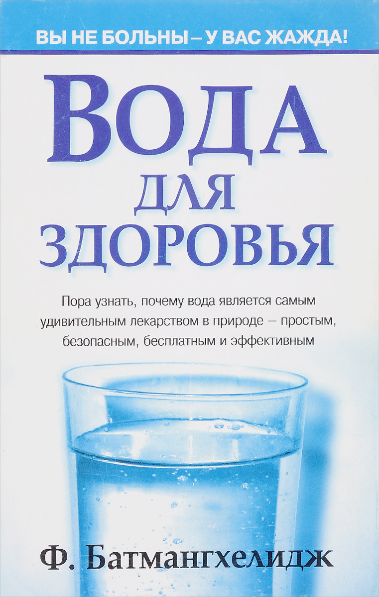 Батмангхелидж Вода для здоровья цены
