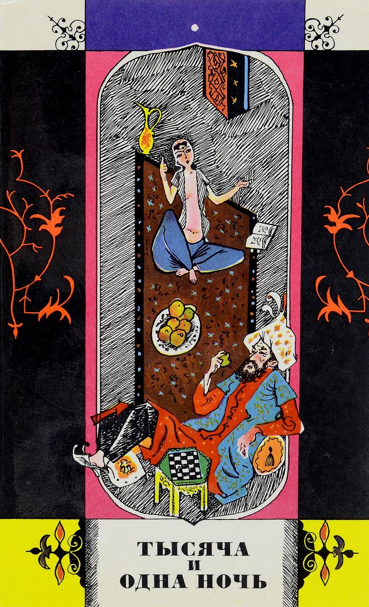 перевод Салье М.А. Тысяча и одна ночь. Избранные сказки шарль перро волшебные сказки тысяча и одна ночь арабские сказки