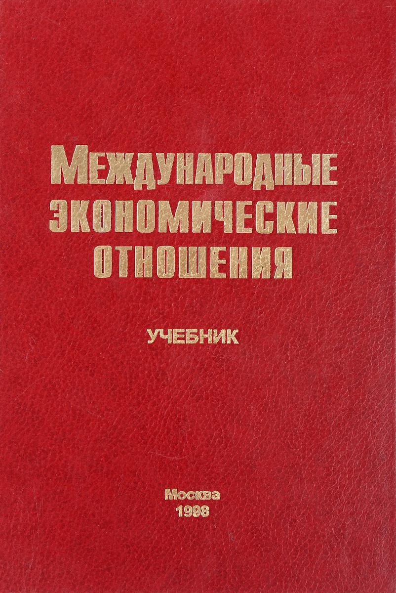 Международные экономические отношения. Учебник авторский коллектив международные экономические отношения