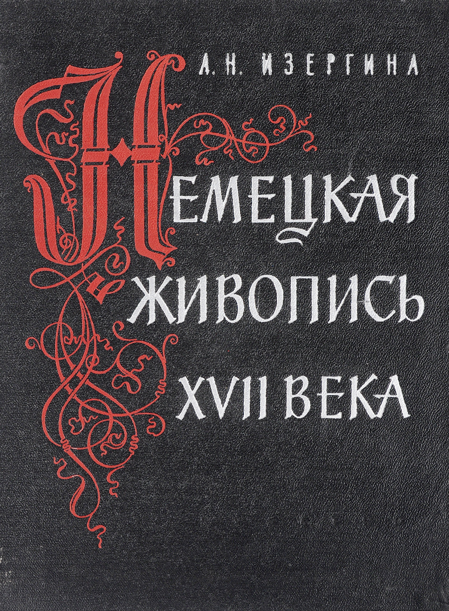 А. Н. Изергина Немецкая живопись XVII века