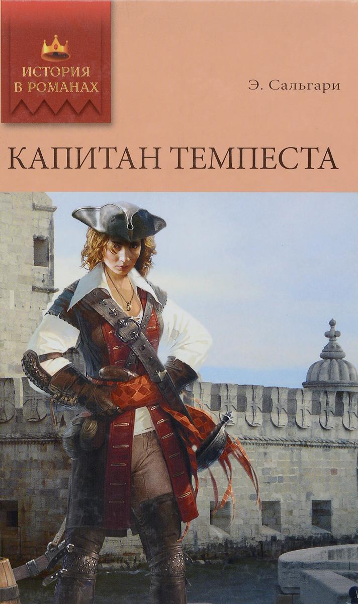 Фото - Сальгари Э. Капитан Темпеста э сальгари э сальгари приключенческие романы комплект из 6 томов