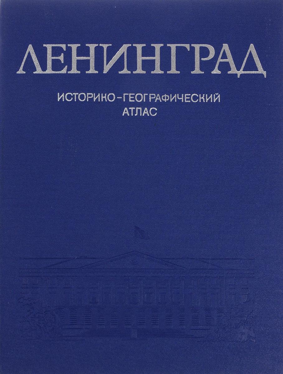 Ленинград. Историко-географический атлас