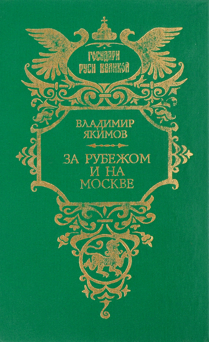 Якимов В. За рубежом и на Москве брендовые распродажи в москве