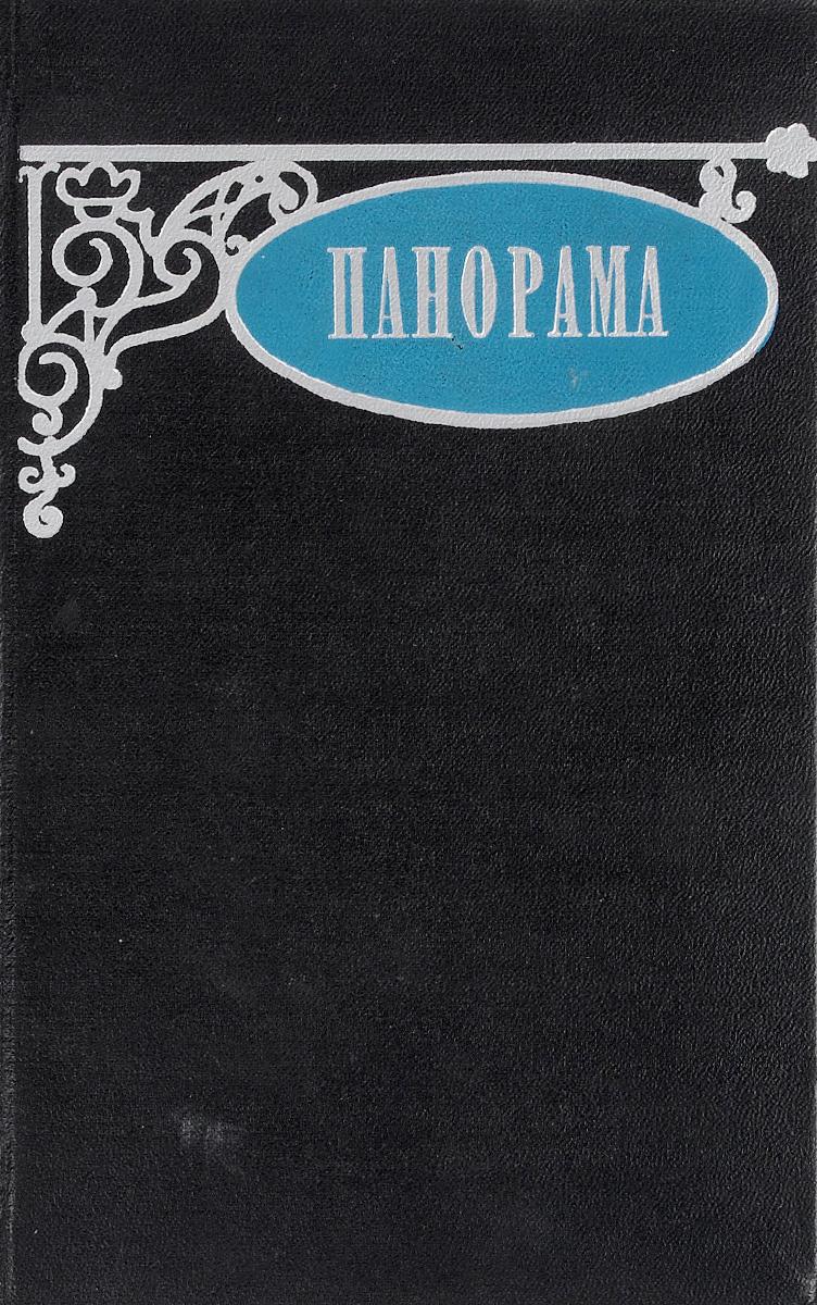 сост. МамоноваВ., Тумаркина Т. Панорама. Сборник рассказов цены