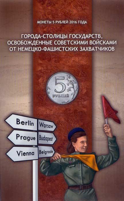 Альбом-блистер для монет номиналом 5 рублей 2016 года Столицы государств, освобожденные советскими войсками авиабилеты киев варшава