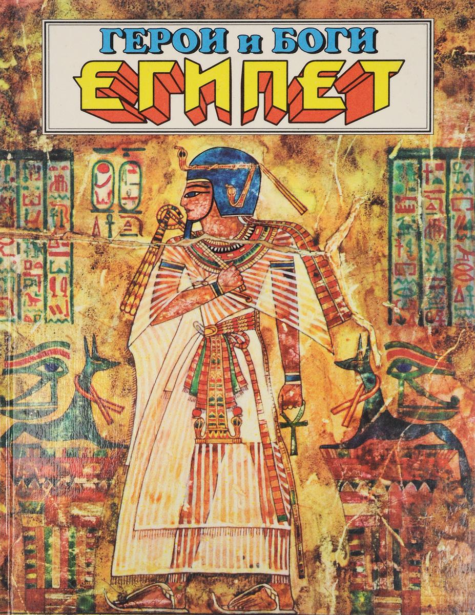 А. Н. Куликов Боги и герои. Египет а в амфитеатров мертвые боги