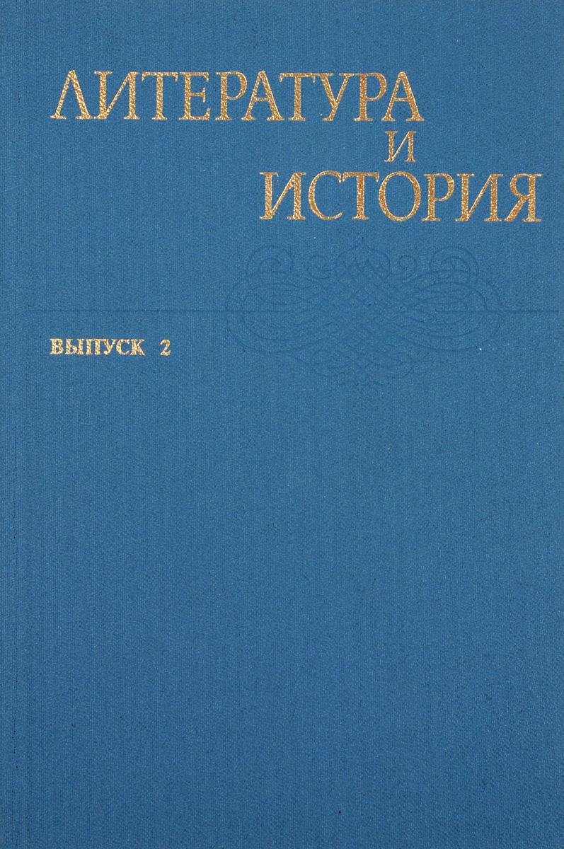 Литература и история. Выпуск 2