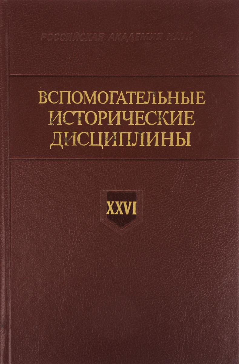 Вспомогательные исторические дисциплины. Том XXVI р ю виппер общественные учения и исторические теории xviii и xix вв в связи с общественным движением на западе