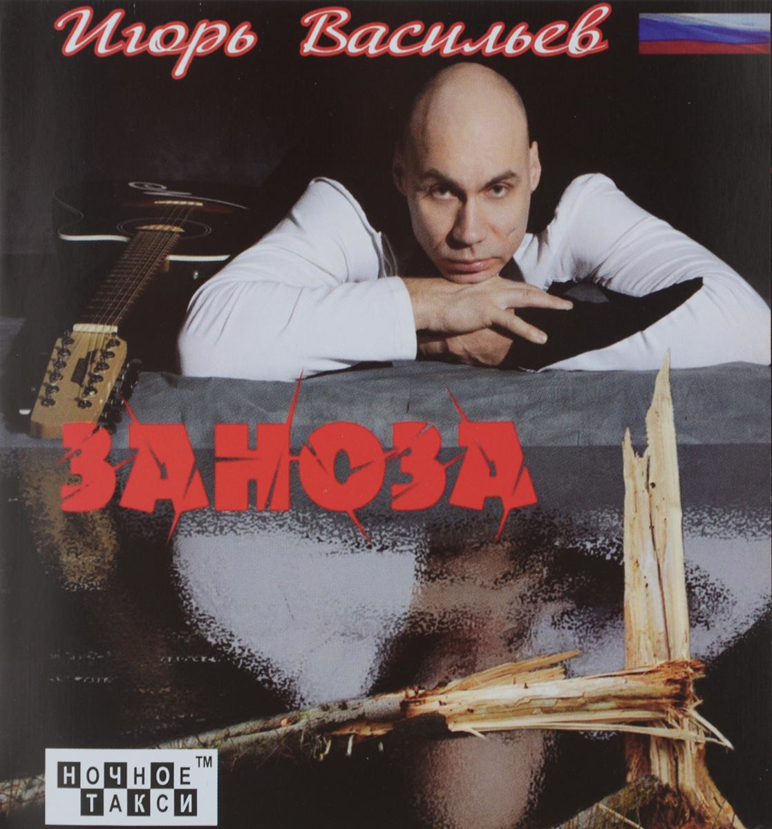 Игорь Васильев Игорь Васильев. Заноза заноза