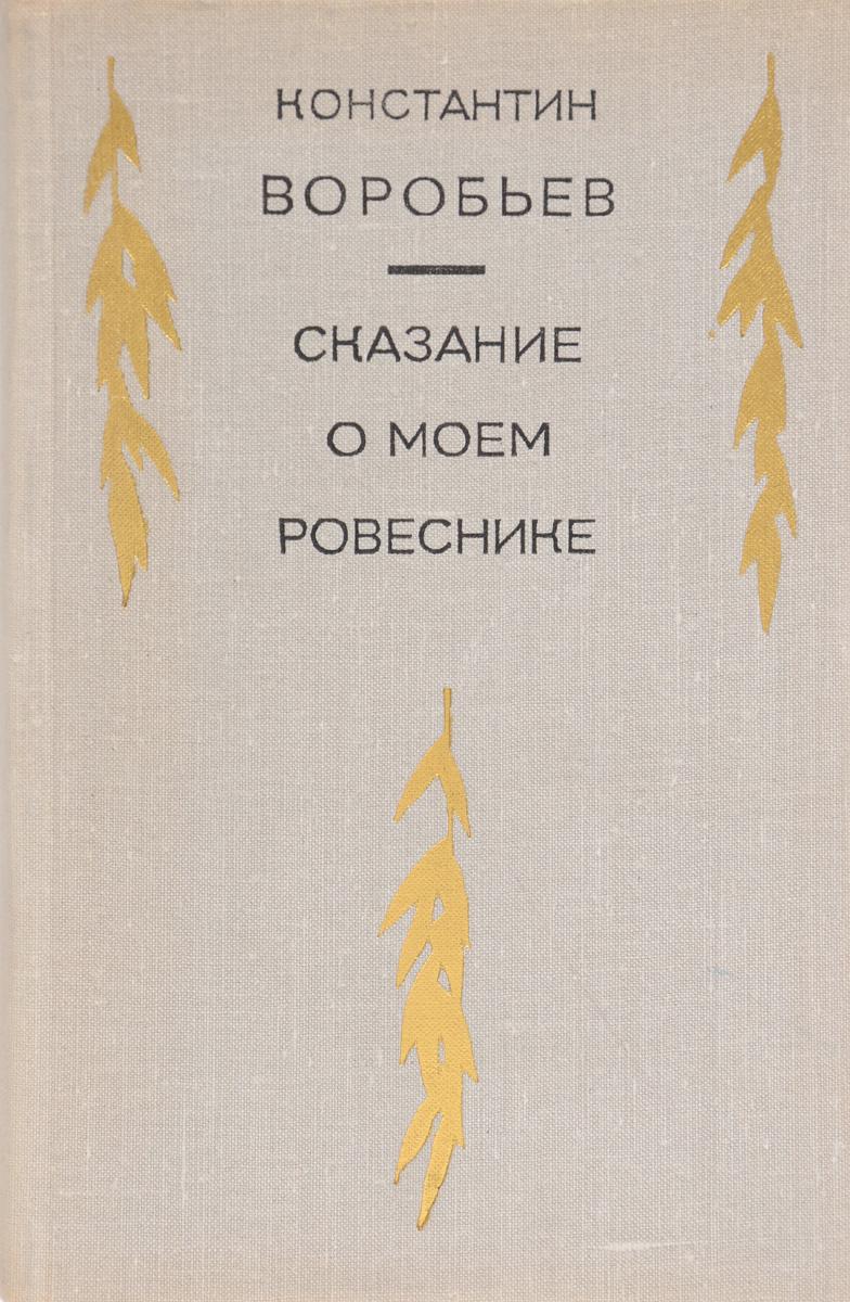 Константин Воробьев Сказание о моем ровеснике