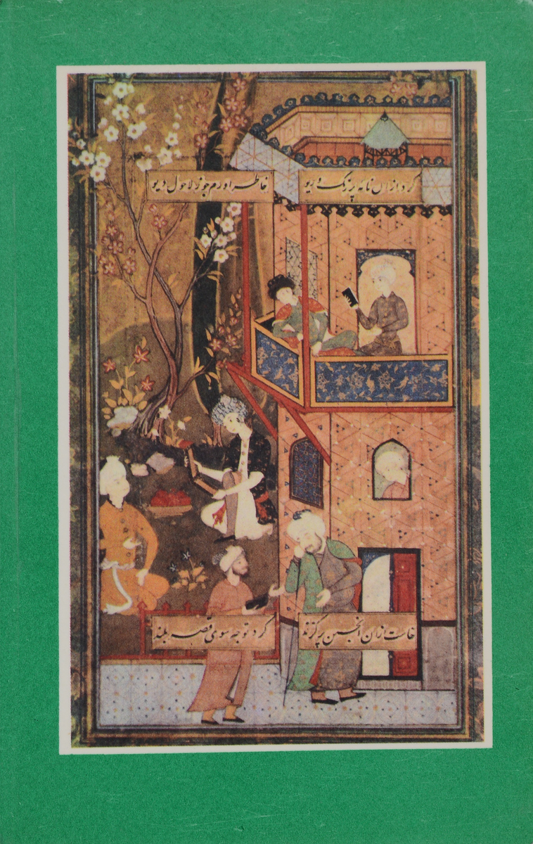 Абдуррахман Джами Джами. Избранное