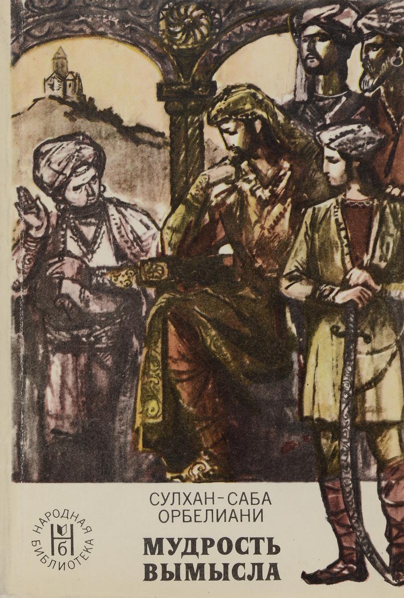 Орбелиани Сулхан-Саба Мудрость вымысла цены онлайн