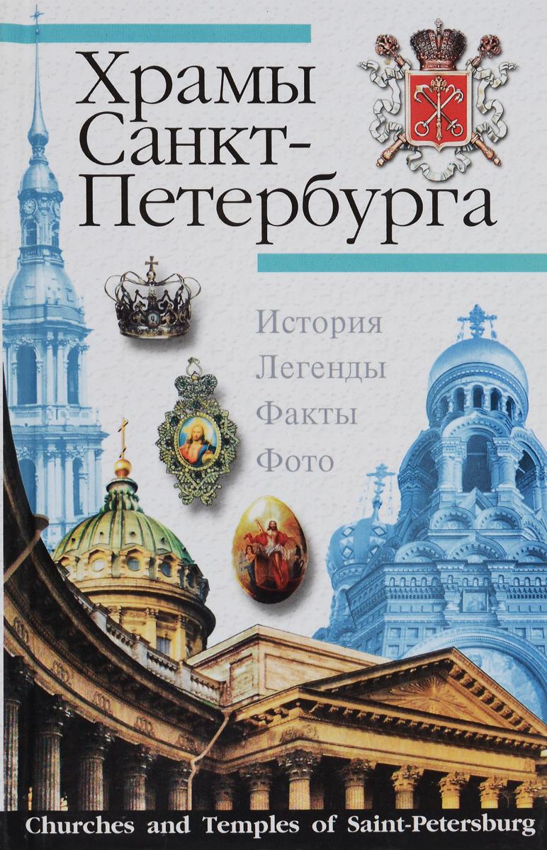 Павлов А.П. Храмы Санкт-Петербурга железнодорожный билет до санкт петербурга цена
