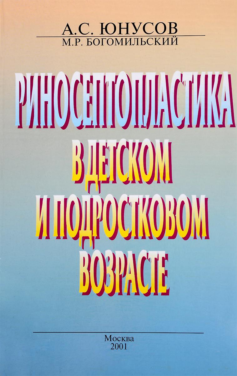 А. С. Юнусов, М. Р. Богомильский Риносептопластика в детском и подростковом возрасте