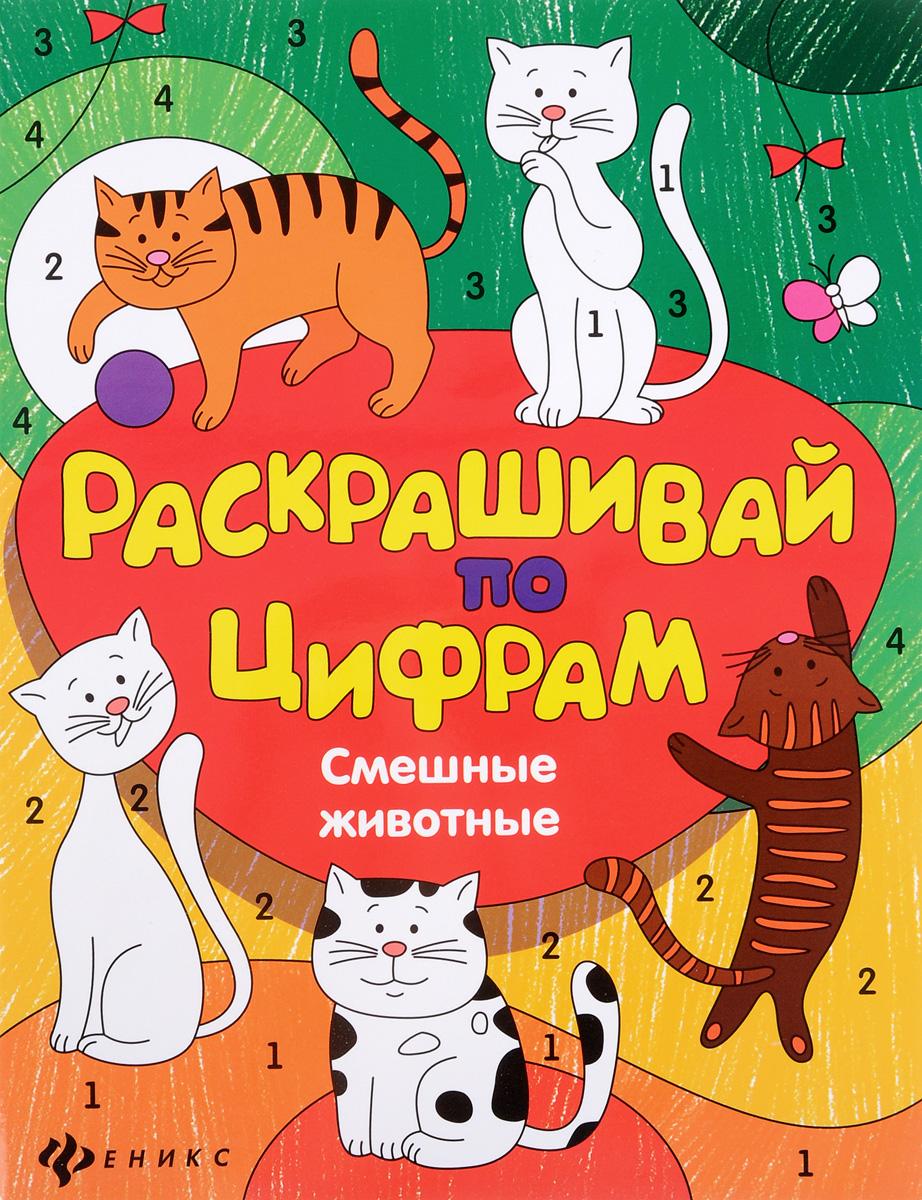 Ю. Разумовская Смешные животные