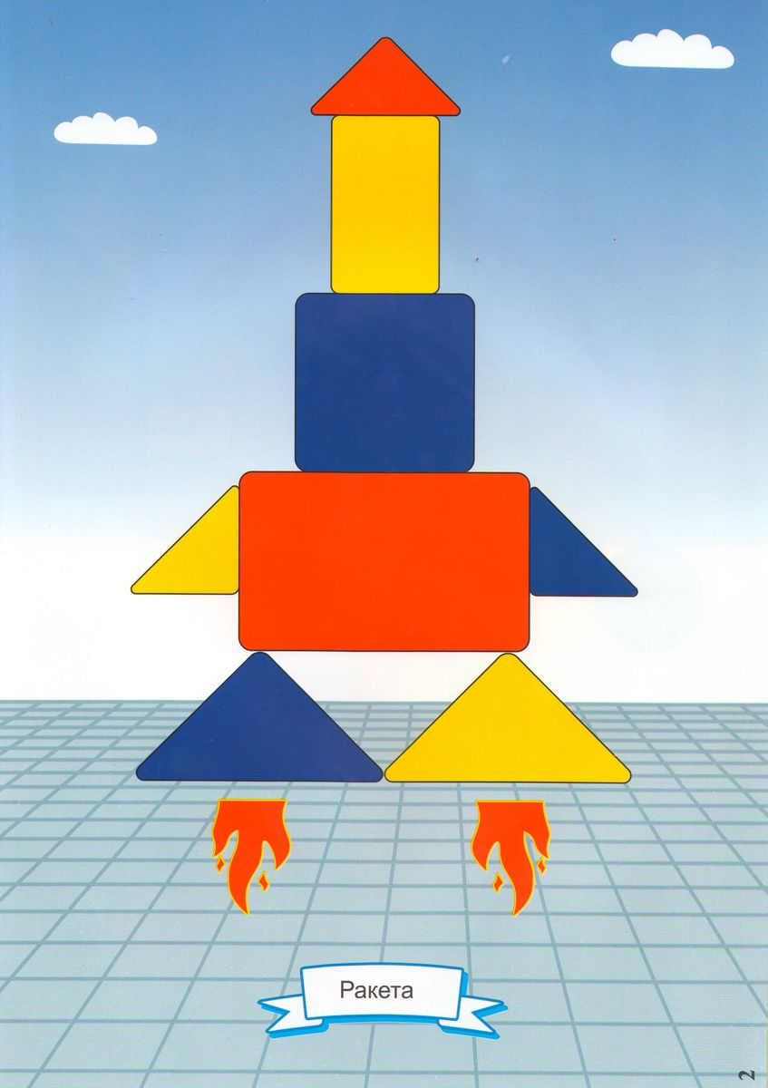 Картинки блоков дьенеша в детском саду
