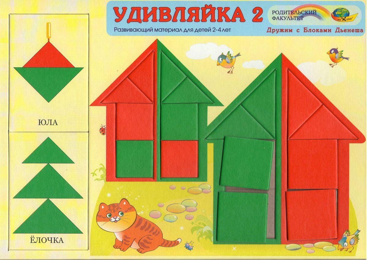 Обучающая игра46800004304254680000430425Состав игры Удивляйка 2 -8 квадратов, 8 треугольников двух цветов и двух размеров. Малыши смогут научиться различать круг, треугольник, квадрат; выделять свойства (цвет и размер); сравнивать и группировать. Это первые шаги в освоении логики, опыт конструирования из геометрических фигур. Игровые упражнения Удивляек – начальная ступень к играм с логическими блоками Дьенеша.