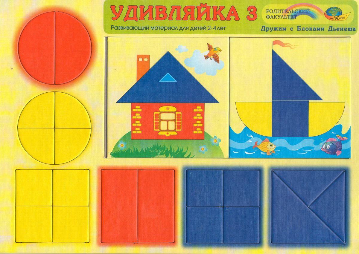 Корвет Обучающая игра Удивляйка 3 корвет обучающая игра удивляйка 4 теремок