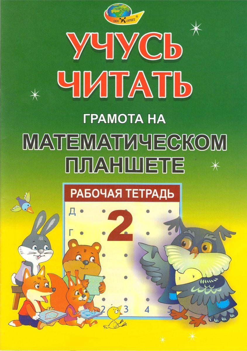 Корвет Обучающая игра Грамота на математическом планшете Учусь читать Тетрадь 2 корвет обучающая игра математический планшет для малышей